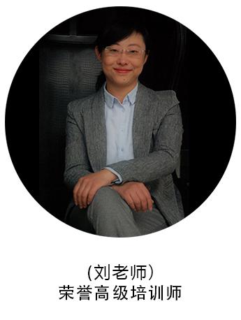 荣誉高级培训师--刘老师