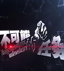 四川广播电视台经济频道 《不可能的任务》