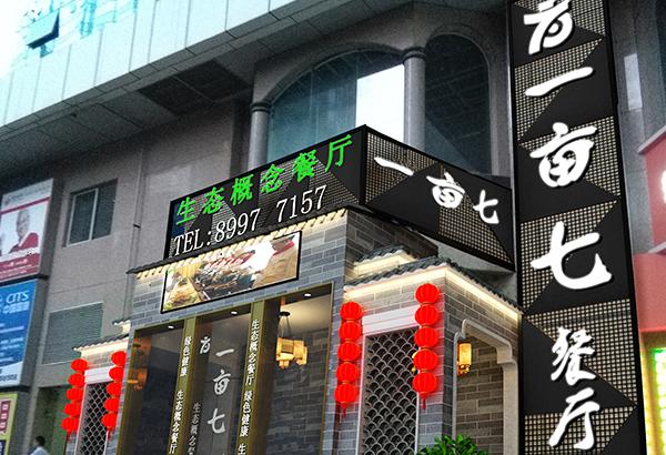 一亩七生态概念餐厅-罗湖深华大厦店