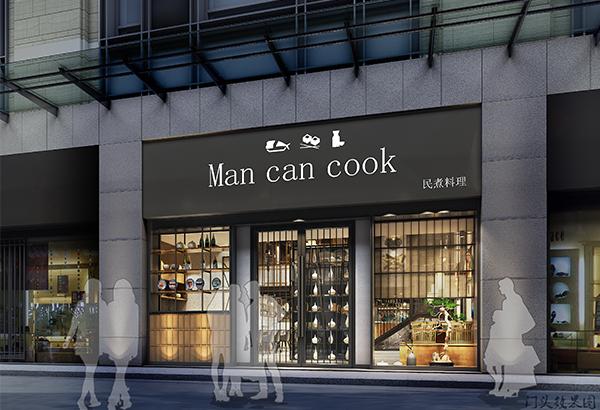 民煮日本料理-深圳西丽店