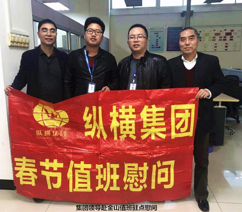 亚洲城游戏官网慰问春节之内值班人员
