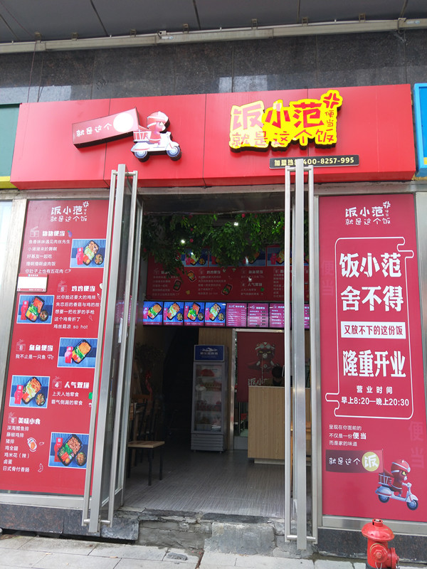 江汉万达步行街88平餐饮优转