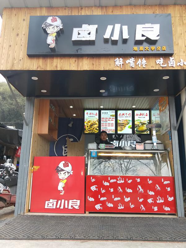 武昌学校门口美食街小吃店转让