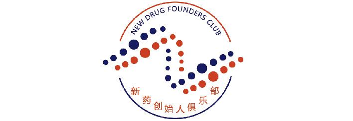 NDFC-新药创始人俱乐部