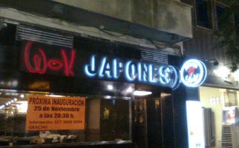 日本LED灯餐吧