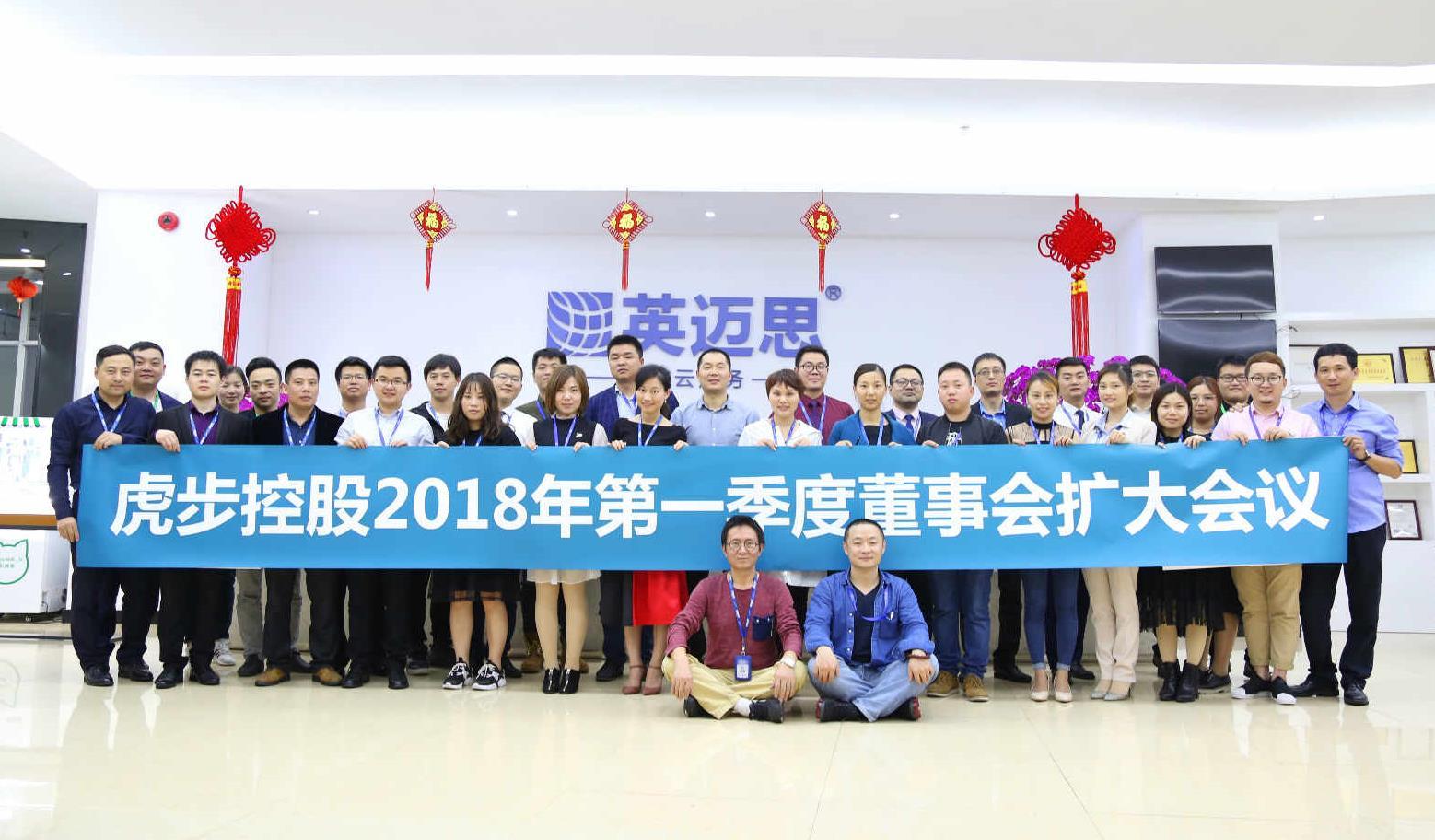 以奋斗者为本!虎步控股2018年第一季度董事会扩大会议圆满结束