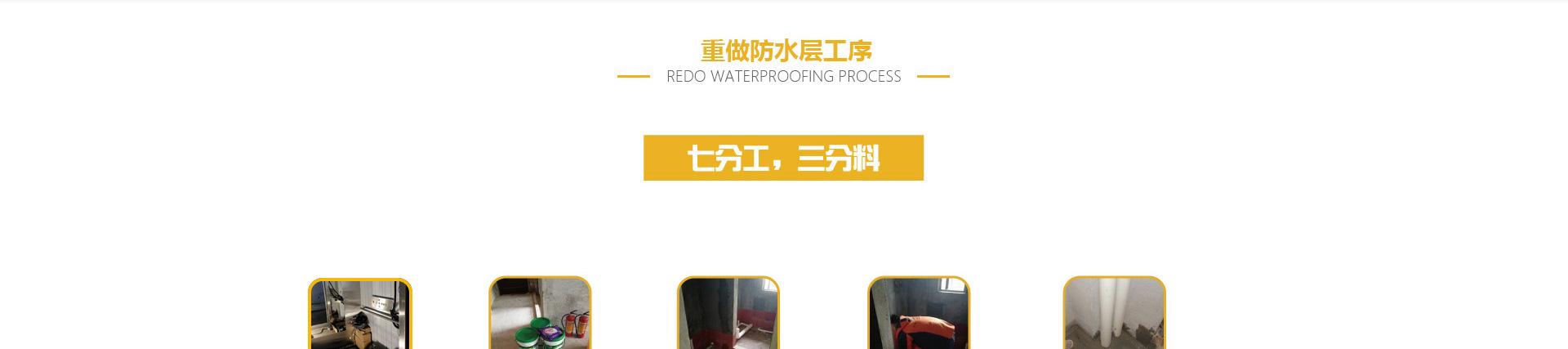 重做防水层工序
