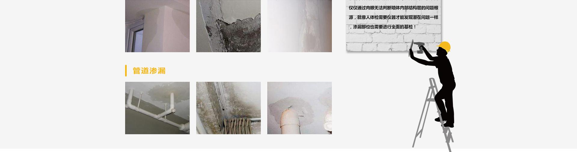墙面渗透  管道疏通