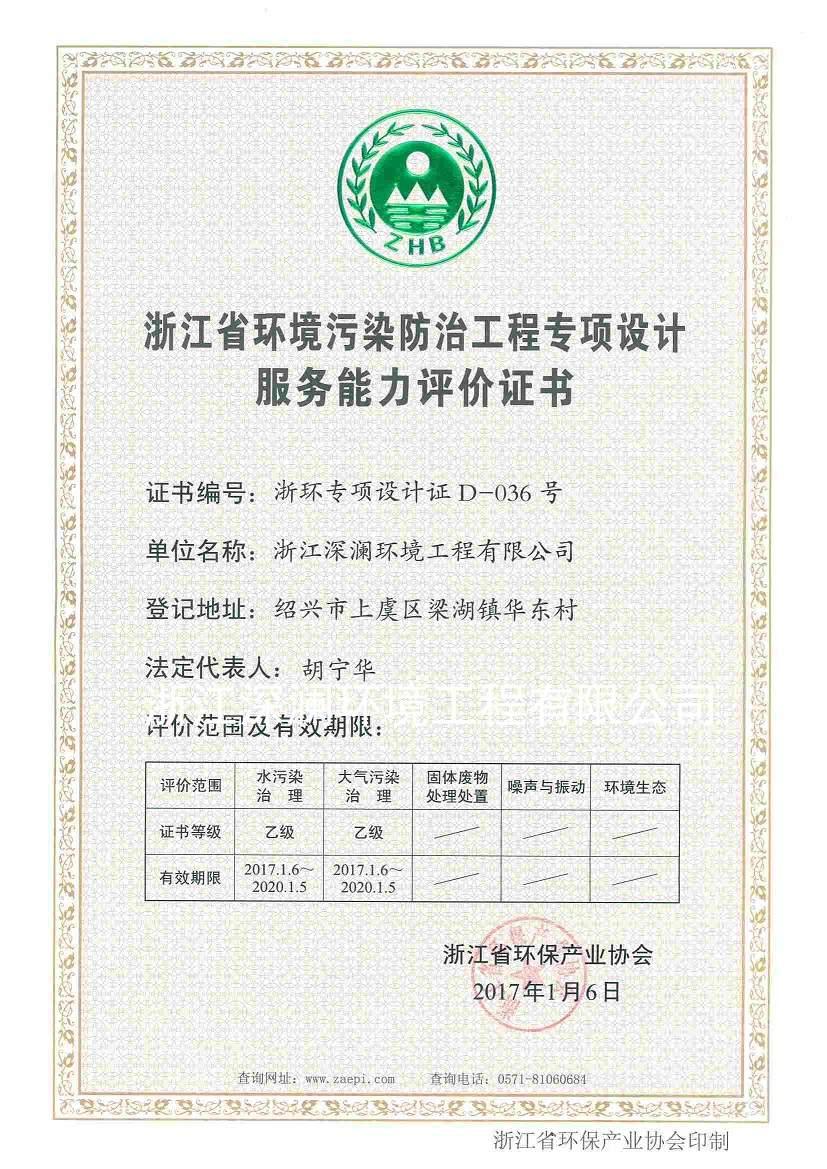 浙江省环境污染防治工程专利设计服务能力评价证书