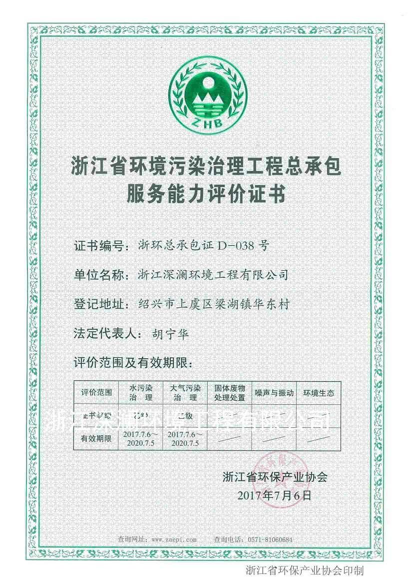 浙江省环境污染治理工程总承包服务能力评价证书