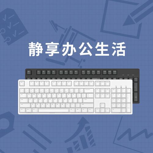 C 104 靜音鍵盤