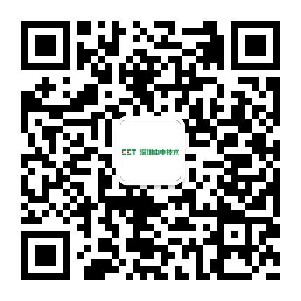 深圳中電電力技術股份有限公司