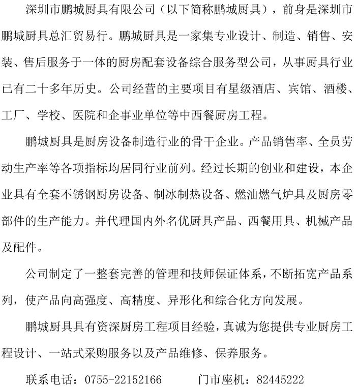深圳市鹏城厨具有限公司
