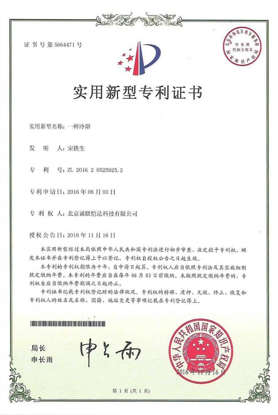 2019最新白菜体验金专利2