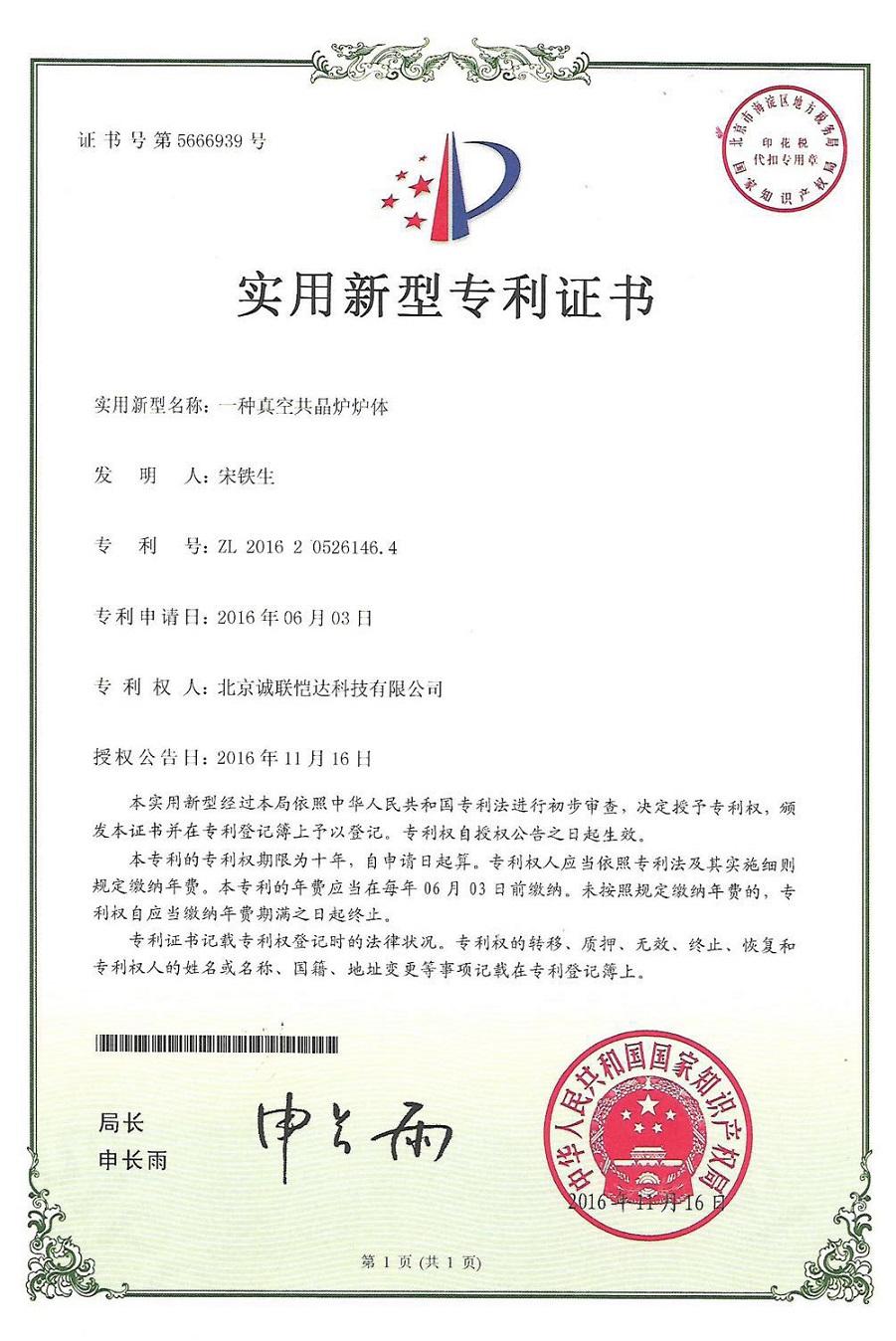 2019最新白菜体验金专利4