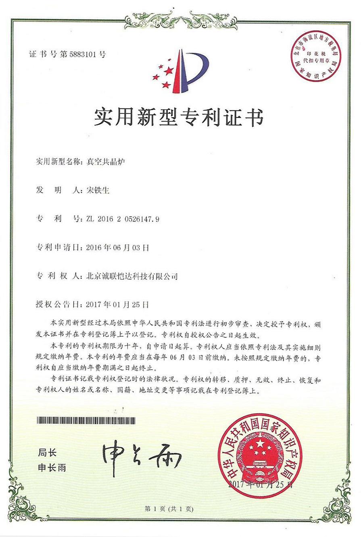 2019最新白菜体验金专利5