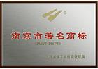 """南京市工商行政管理局通过审核""""伟德国际手机登陆""""商标(图标)为""""南京市著名商标""""称号"""