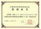 """江苏伟德国际手机登陆软件技术有限公司凭借良好的内部管理能力获得""""计算机信息系统集成三级资质""""认证"""