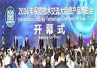 保密技术交流大会暨产品博览会在中国青岛盛大开幕,伟德国际手机登陆软件作为江苏省涉密企业代表受邀亮相展会