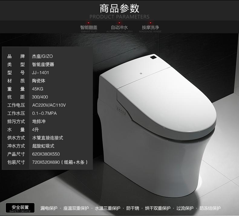杰座1601一体式遥控电动加热亚博体育苹果app官方马桶