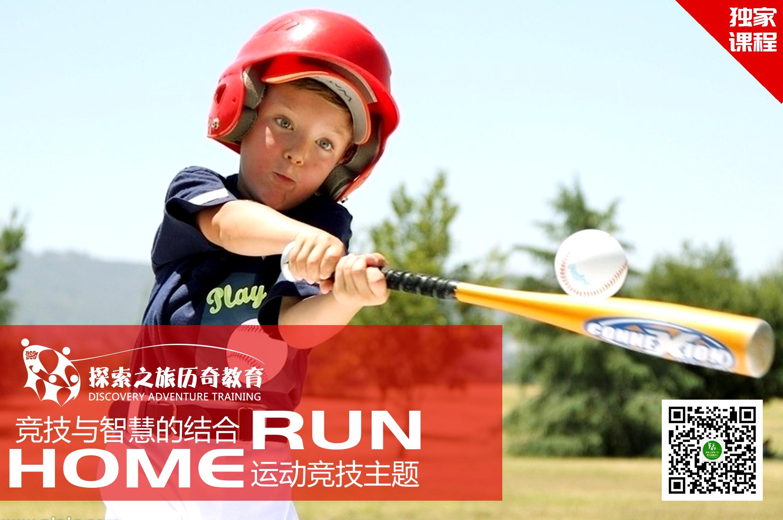【戶外體驗活動】Home Run  (優棒團隊)