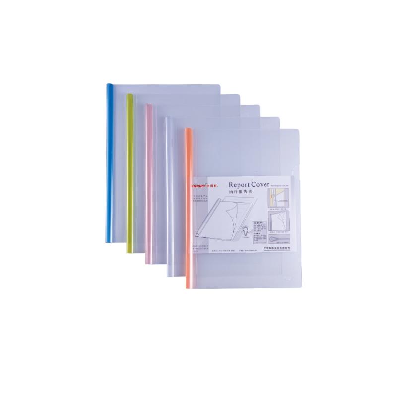 彩色透明抽杆报告夹