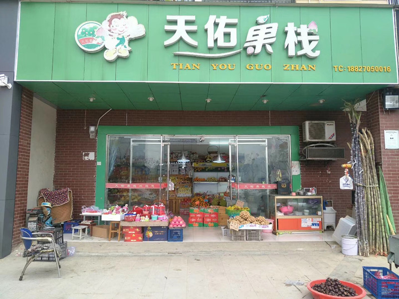 汉阳小区门口独家经营水果店急转(可空转)