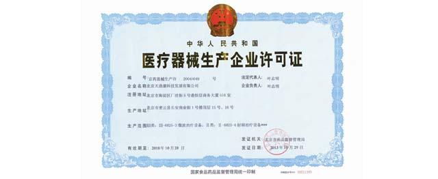 raybetapp下载康治疗仪医疗器械生产企业许可证