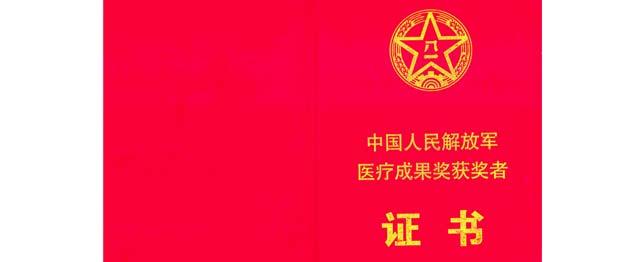 中国人民解放军医疗成果奖获奖证书