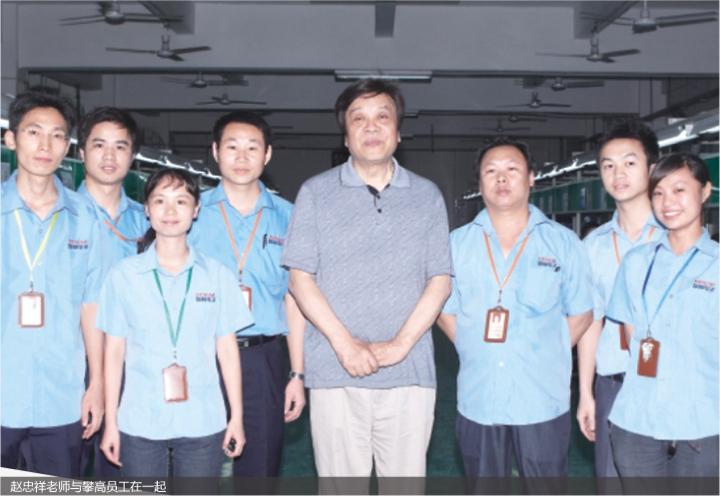 央视著名主持人赵忠祥考察攀高公司
