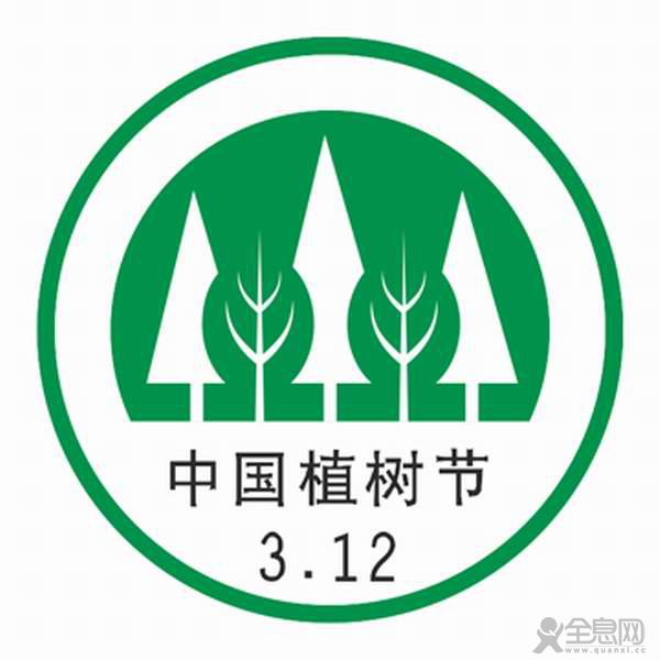 植树造林,绿化祖国,人人有责