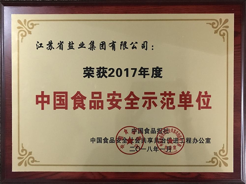 2017年度中国食品安全示范单位