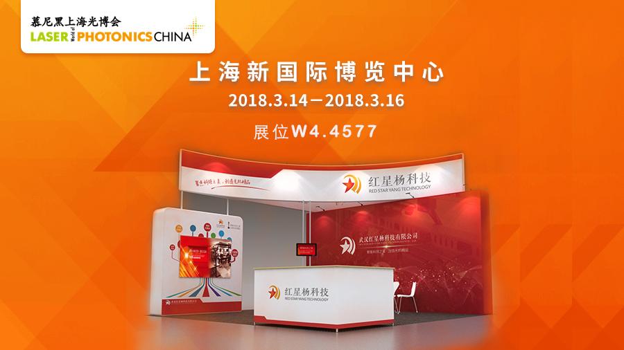 红星杨与您相约2018慕尼黑上海光博会