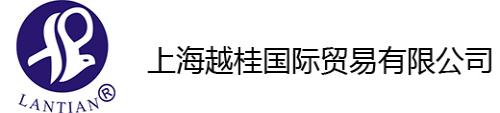 上海越桂国际贸易有限公司
