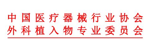 喜讯!林志雄董事长当选为中国医疗器械行业协会外科植入物专业委员会理事长