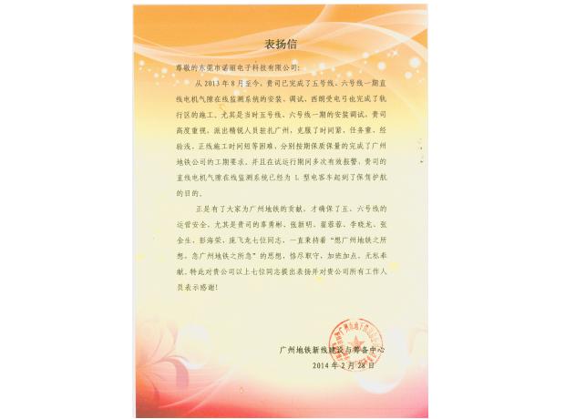 广州表扬信