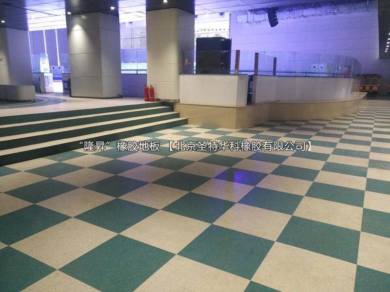 溜冰场橡胶地板