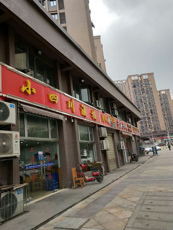 青山区餐馆酒楼  急转