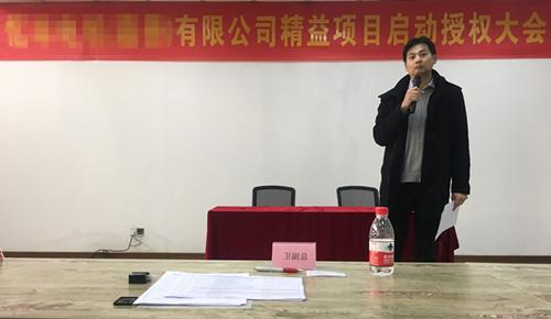 【咨询动态】浙江某外资水泵企业精益生产项目启动大会
