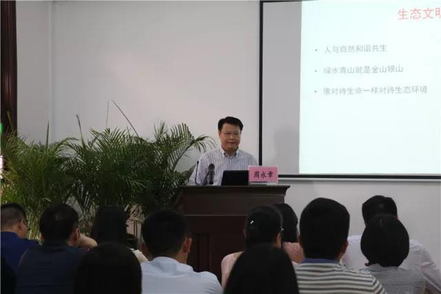 新时代红色文化讲习所(第十二讲)| 周永章:加快生态文明体制改革 建设美丽中国