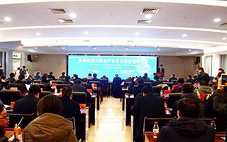 首届时空大数据产业技术发展高峰论坛在郑州举行