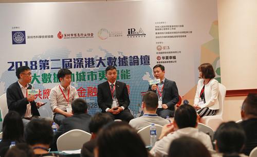 海格物流应邀参加第二届深港大数据论坛,共话大数据智能供应链发展方向