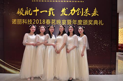 2018春茗晚宴暨颁奖典礼
