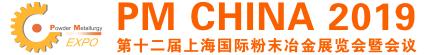 粉末冶金展-广东新之联展览服务有限公司