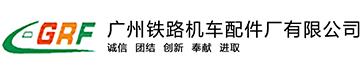 广州铁路机车配件厂有限公司