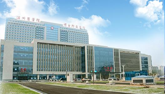 滨州医学院烟台附属医院