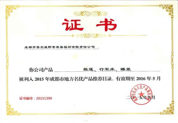 齐乐娱乐app2015年度名优产品证书