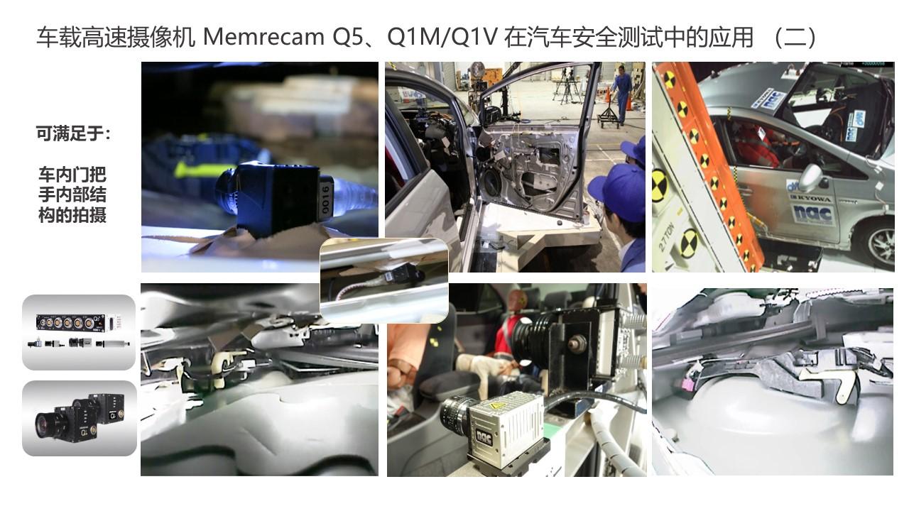 高速摄像在汽车测试中的应用