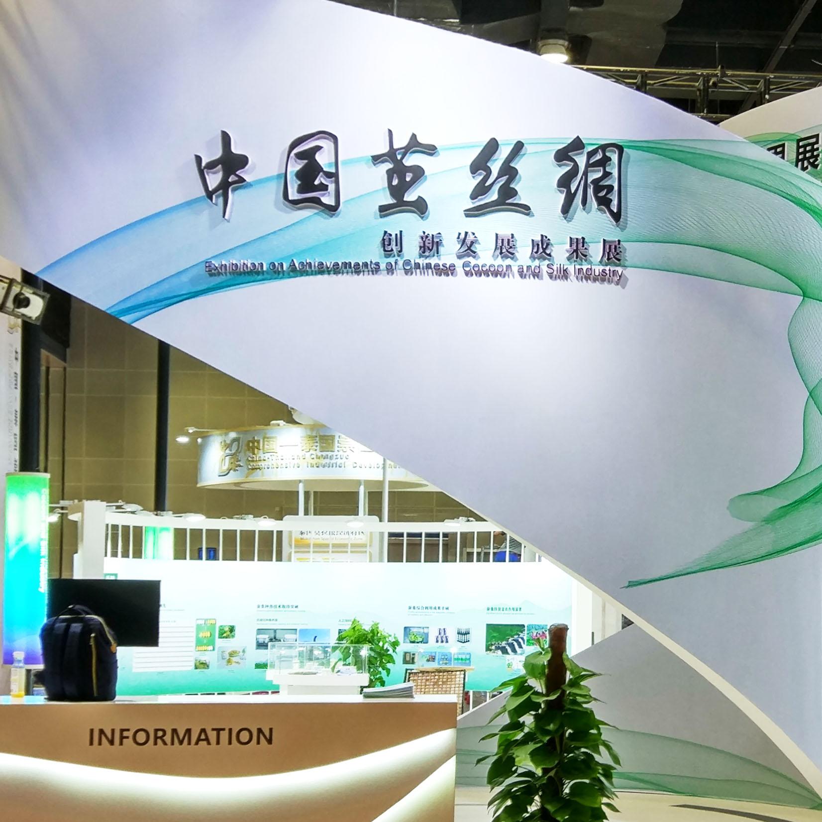 2017年第14届中国—东盟博览会