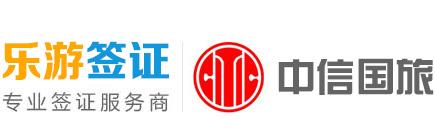 德国商务签证-深圳市乐游假期信息咨询有限公司